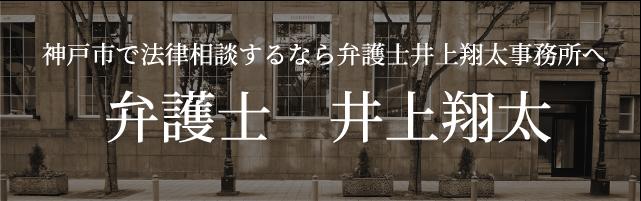 弁護士井上翔太事務所
